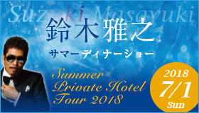 Summer Private Hotel Tour 2018 鈴木 雅之