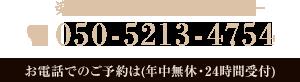 楽天トラベル宿泊予約センター 050-2017-8989 お電話でのご予約は(年中無休・24時間受付)