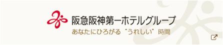 """阪急阪神第一ホテルグループ あなたにひろがる""""うれしい""""時間"""