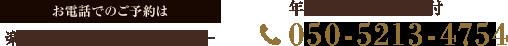 お電話でのご予約は 楽天トラベル宿泊予約センター 年中無休・24時間受付 050-2017-8989