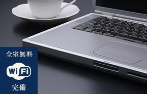 全館Wi-Fi接続無料 ホテル館内どこでもネット接続可能