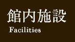 館内施設 Facilities