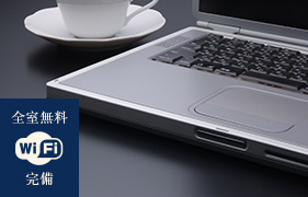全室インターネット接続無料 Wi-Fi・有線LAN接続の両方に対応