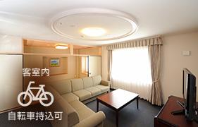 自転車持込み可能な広々とした客室 全室27.7㎡以上のゆったりサイズ