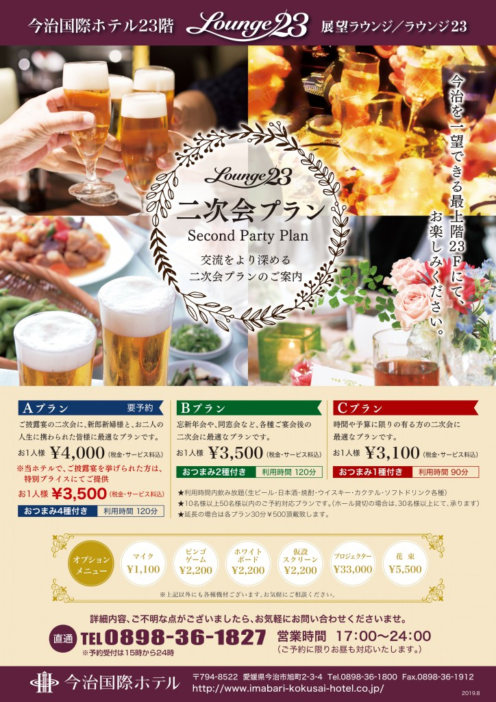 Second Party Plan チラシ