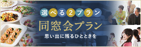 bnr_m_dousoukai_2plan
