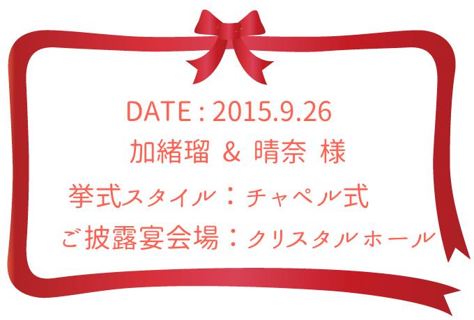 2015.9.26 森・三宅川ご両家