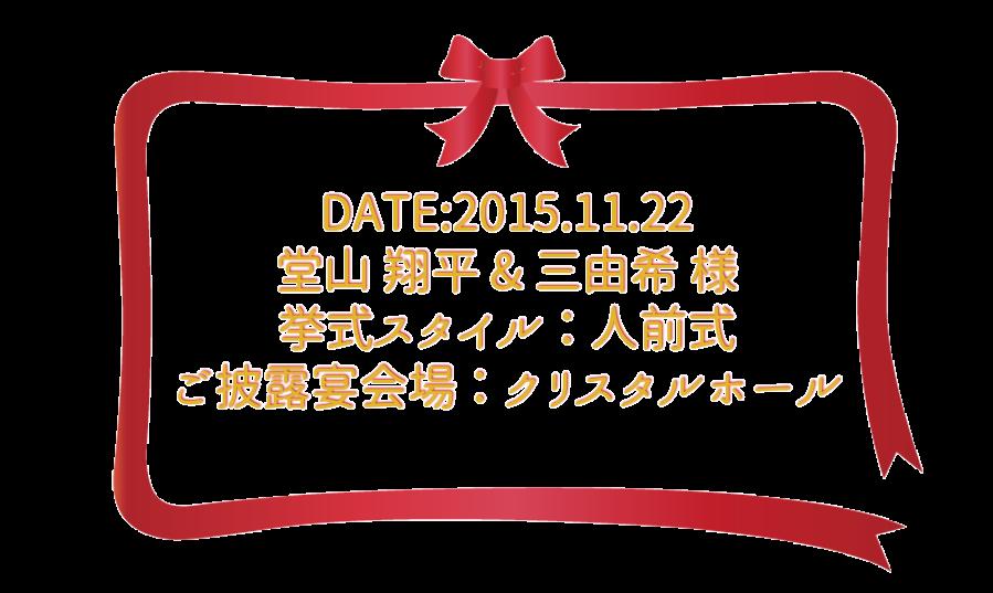 スクリーンショット 2015-12-09 16