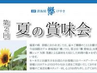 夏の賞味会チラシ最終.アウトライン済pdf_01 - コピー