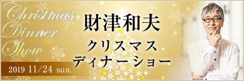 bnr_m_christmas_dinner_2019