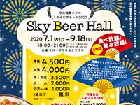 beerhall_s