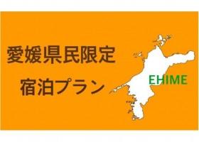 愛媛県民プラン画像 (2)_JALAN_201024