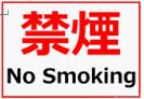 1禁煙 2021-02-17 181141